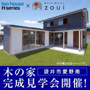 木の家完成見学会 造居