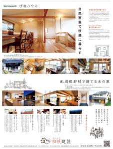 産経新聞和歌山版9_13