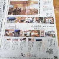 産経新聞和歌山版_全面広告